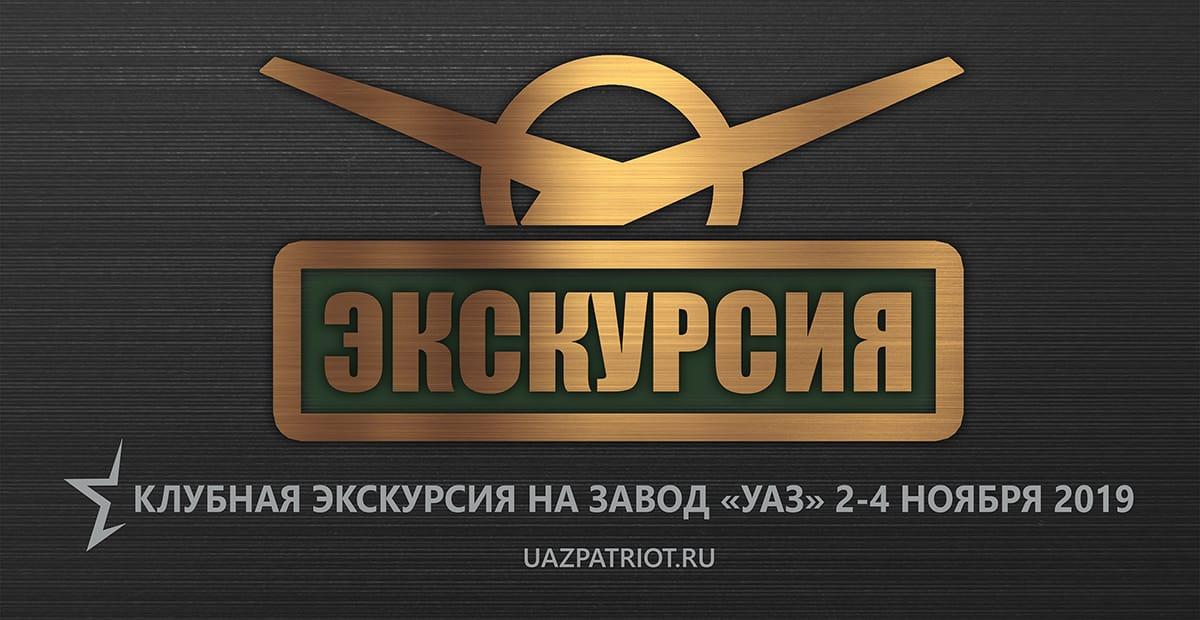 экскурсия на УАЗ